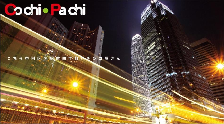 Cochi・Pachi